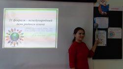 Фото День Родного языка