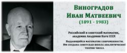 ИМ Виноградов